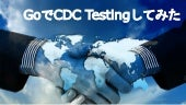GoでCDC Testing してみた