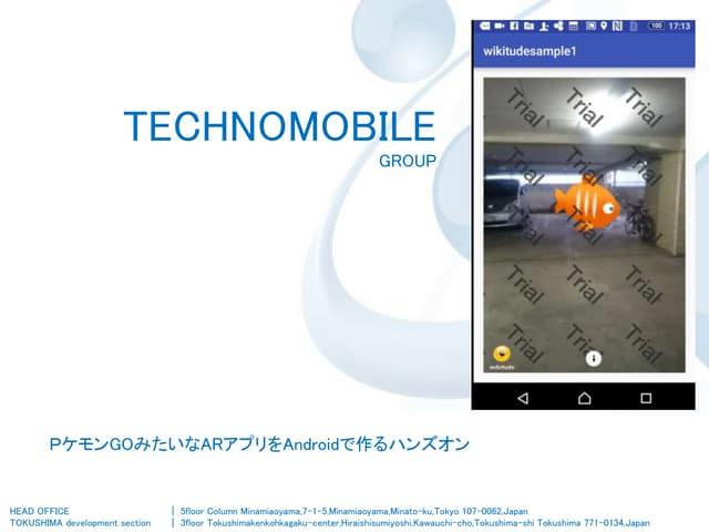 pケモンGoみたいなarアプリをandroidで作るハンズオン