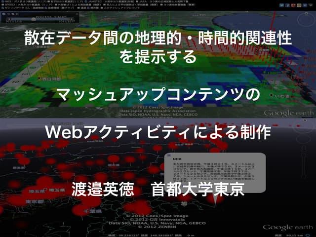 Google東日本大震災ビッグデータワークショップ