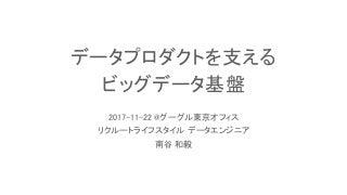 fc東京 スクール