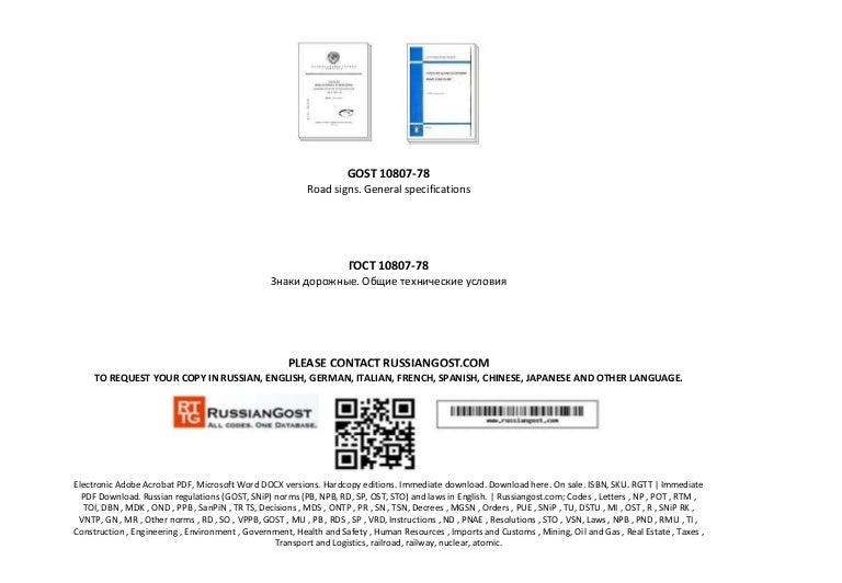 Скачать pdf гост 10807 78