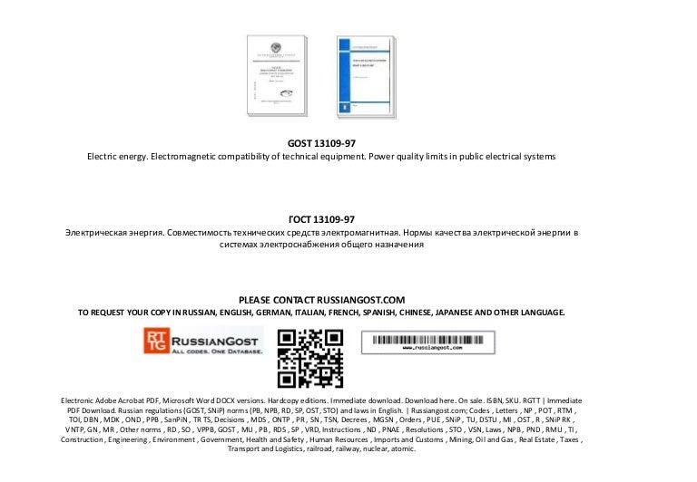 Гост 13109 97 pdf скачать