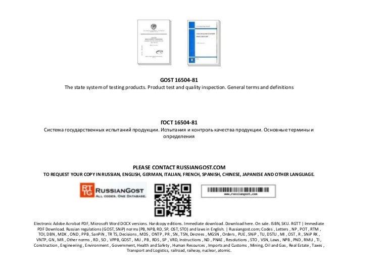 Гост 16504 pdf скачать