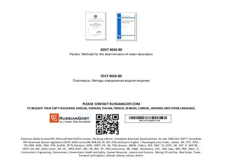 Гост 4650 80 скачать pdf