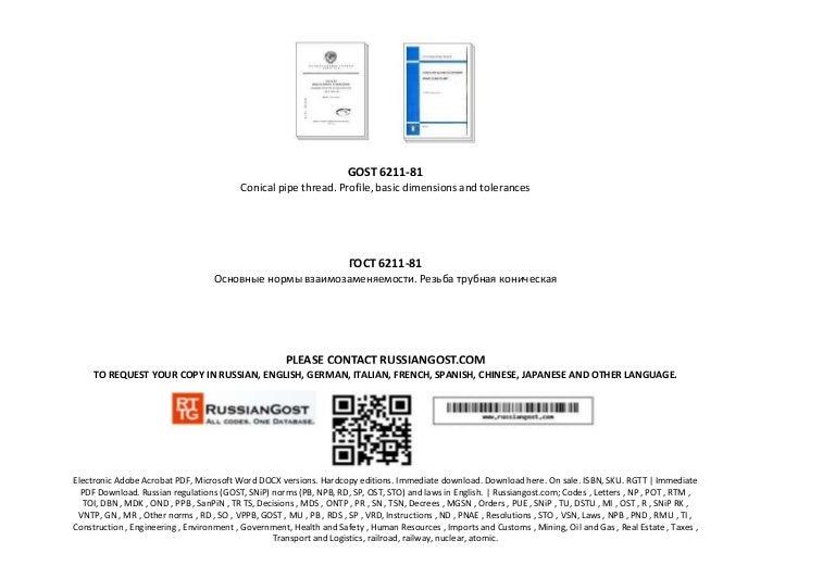 Гост 6211 81 pdf скачать