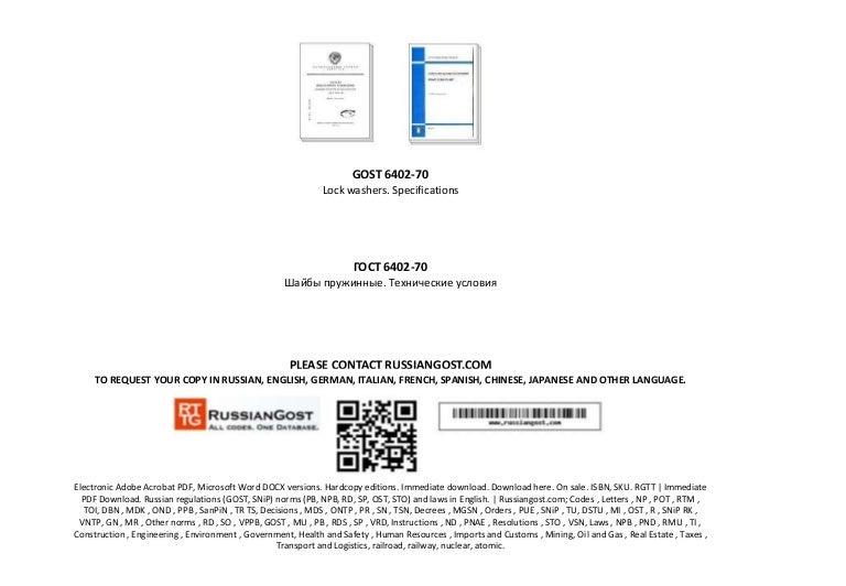 Гост 6402 70 скачать бесплатно в pdf