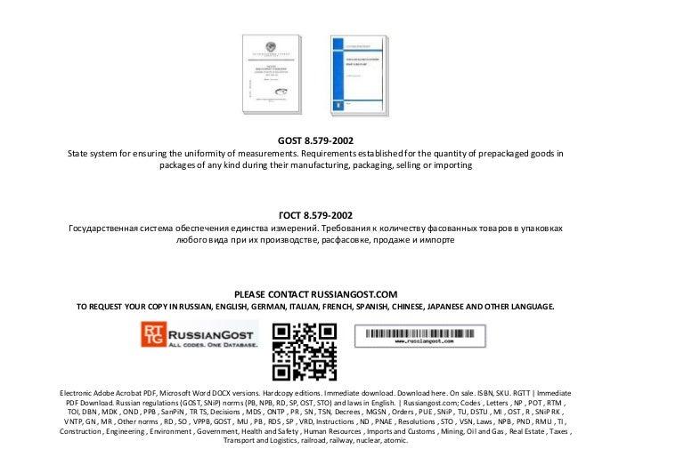 Скачать гост 8. 579-2002 государственная система обеспечения.