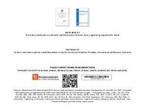 Gost 8541 57 translation (english, deutsch, francais, italiano)