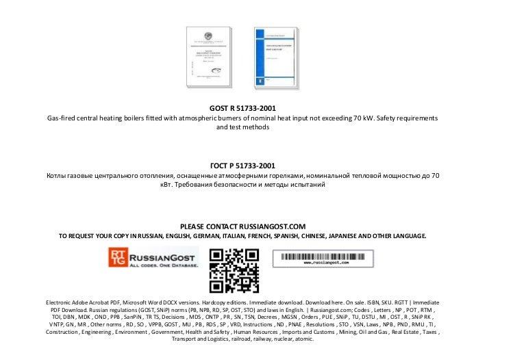 Гост р 51733 2001 скачать pdf
