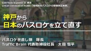 「神戸から日本のバスロケを立て直す」 神戸市Urban Innovation KOBE @Gov Tech Summit in 東京
