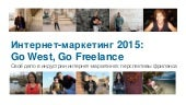 Интернет-маркетинг 2015: Go West, Go Freelance