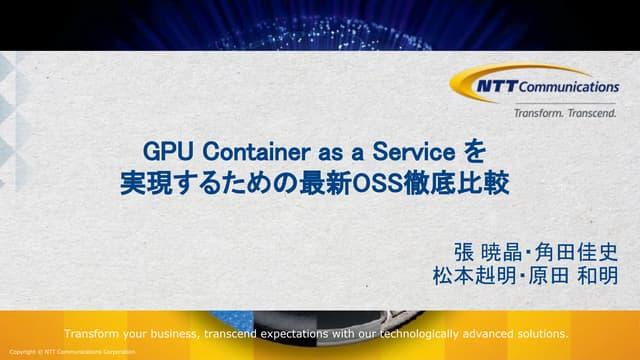 GPU Container as a Service を実現するための最新OSS徹底比較