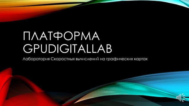 платформа Gpu digital lab(imagine cup)