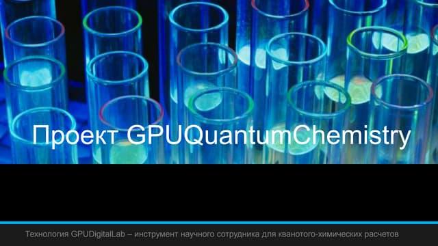 проект Gpu quantum chemistry
