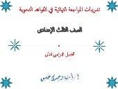 المراجعة النهائية فى النحو للصف الثالث الإعدادى للفصل الدراسى الثانى Grammer arabic 3prep final t2