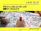 Graphicrecording workshop in kamimachiza