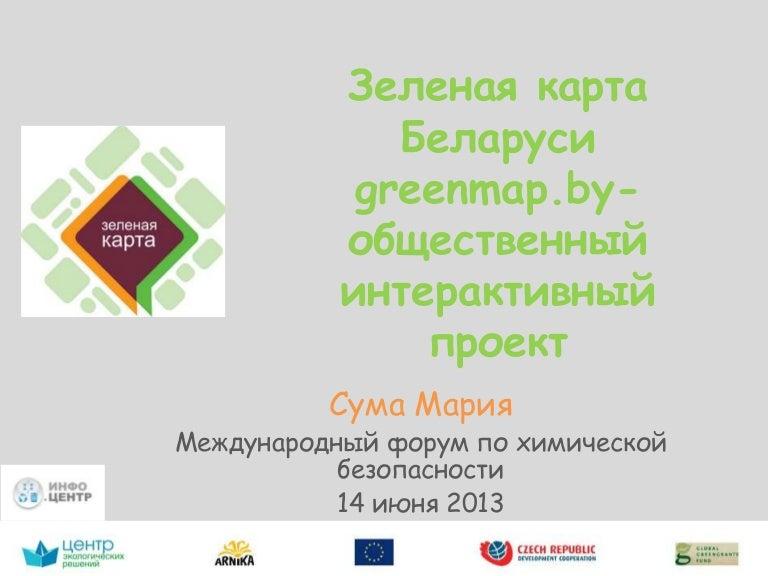 Zelenaya Karta Belarusi Greenmap By Obshestvennyj Interaktivnyj Proekt