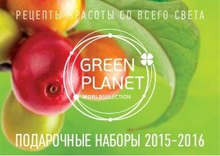 Подарочные наборы GREEN PLANET