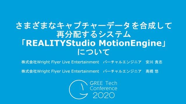 さまざまなキャプチャーデータを合成して再分配するシステム「REALITY Studio Motion Engine」について