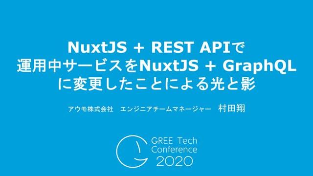 NuxtJS + REST APIで運用中サービスをNuxtJS + GraphQLに変更したことによる光と影