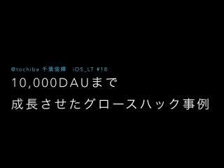 10,000DAUまで 成長させたグロースハック事例