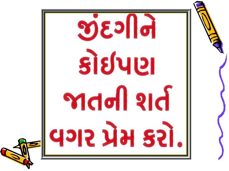 Gujarati Sad Vichar Quotes
