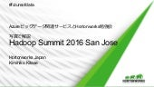 Hadoop Summit 2016  San Jose レポート