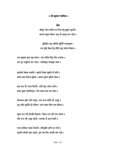 Aniruddha Chalisa Pdf