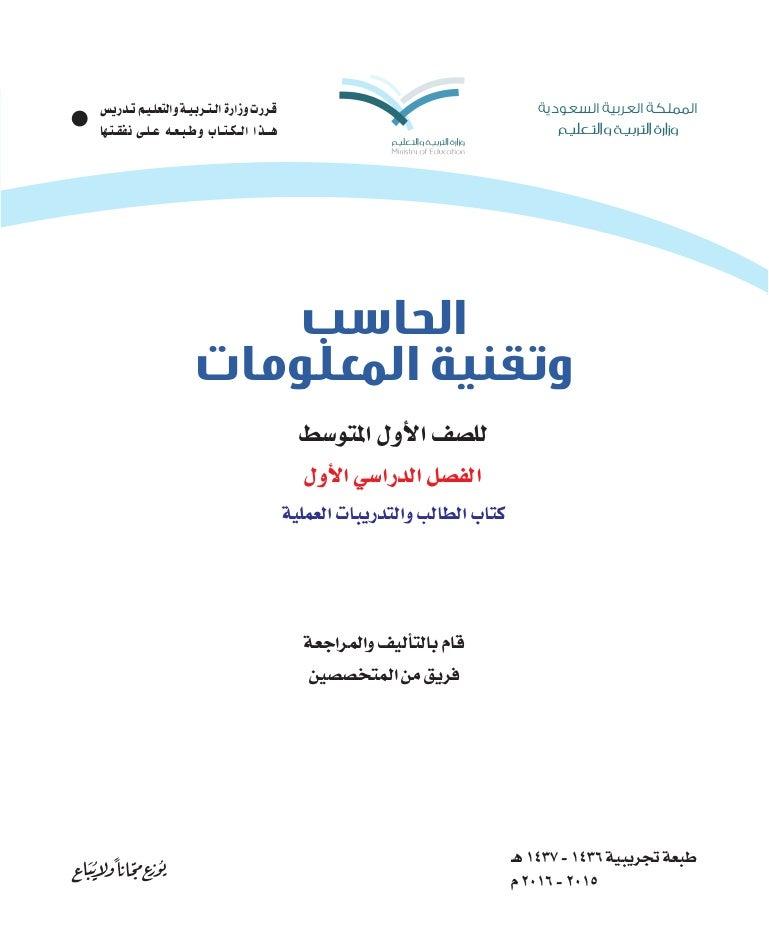كتاب التفسير اول متوسط الفصل الاول كتاب النشاط