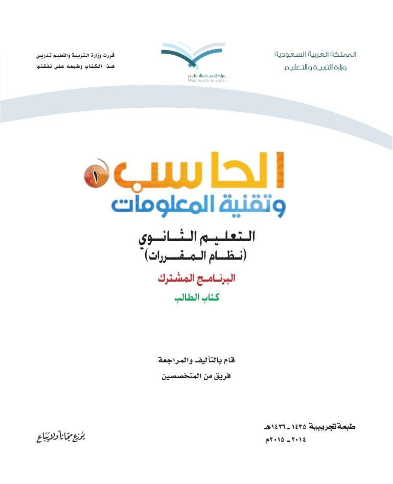 تحميل كتاب كيمياء 1 مقررات pdf