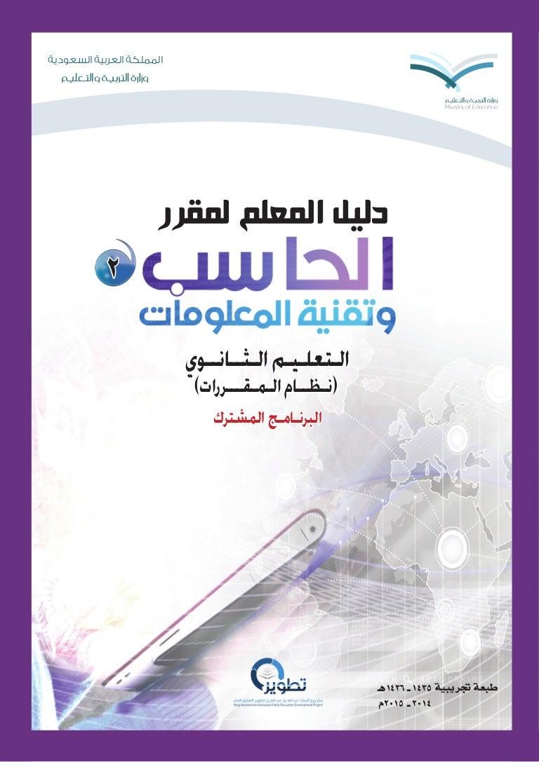 كتاب المعلم حاسب ثالث متوسط ف2
