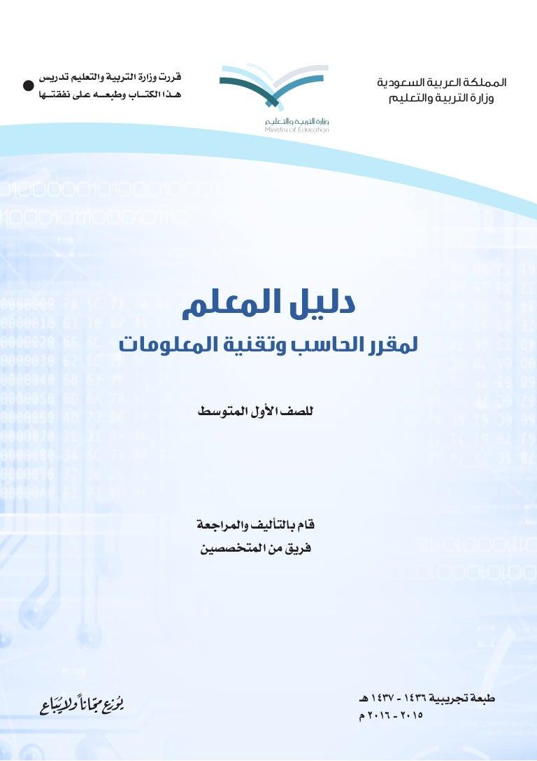 كتاب المعلم اللغة العربية 4 مقررات pdf