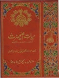 Hayat e-ala-hazrat by allama syed zafar uddin qadri behari