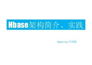 Hbase架构简介、实践