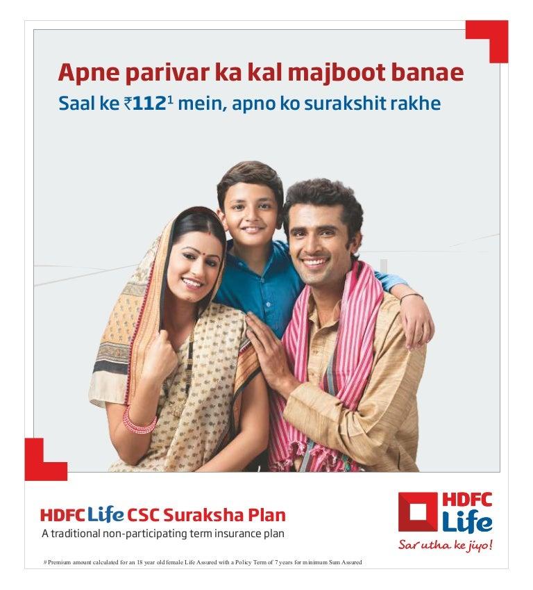 Hdfc life CSC Suraksha Plan
