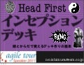Head First Inception Deck