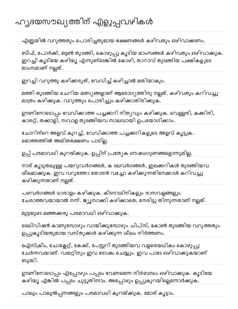 Tips For Healthy Heart Malayalam