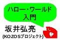 ハロー・ワールド入門(オープンソースカンファレンス2015 Tokyo/Spring ライトニングトーク)