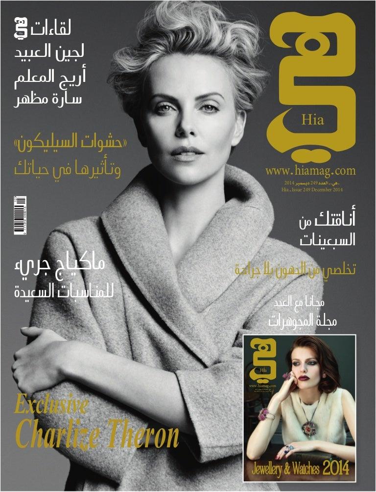 6088a37569c03 مجلة هي - العدد 249 - ديسمبر 2014