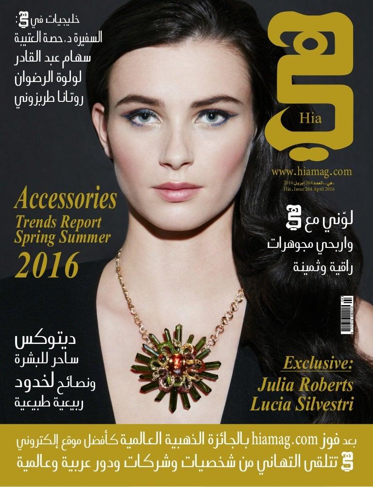 8ecc15380 مجلة هي - العدد 264 - أبريل 2016