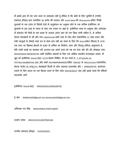 Pradushan Ki Samasya Hindi Essay On Swachh img-1