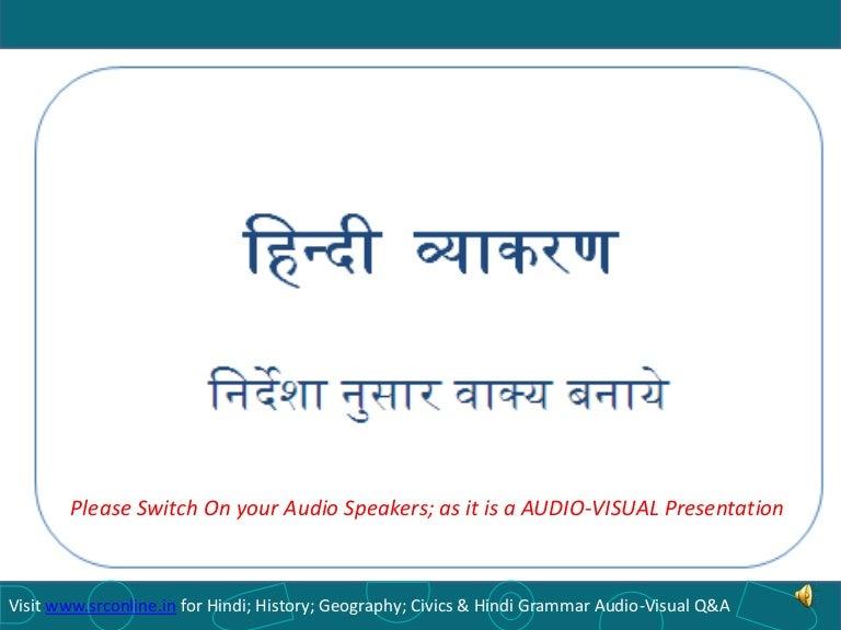 ICSE Class X Hindi Grammar - Nirdeshanusar Vakya Banaye