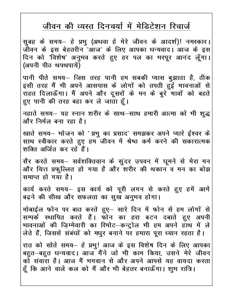 Meditation Techniques In Hindi Pdf