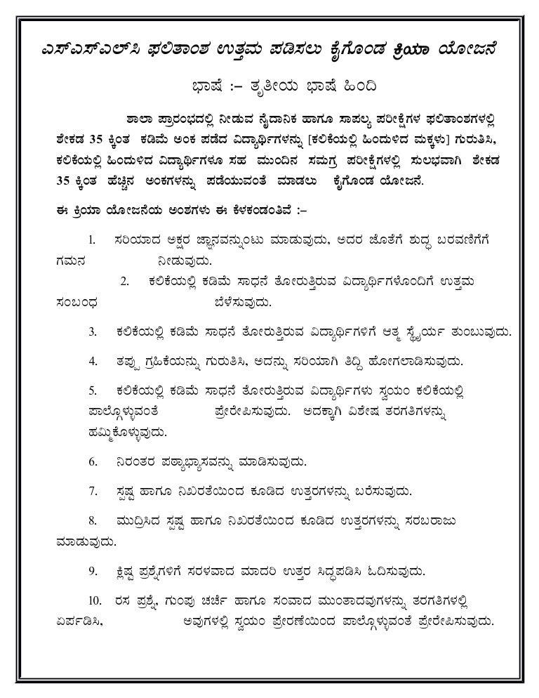 Hindi action plan class 10, kriya yojaneya amshagalu, n.raghavendra…