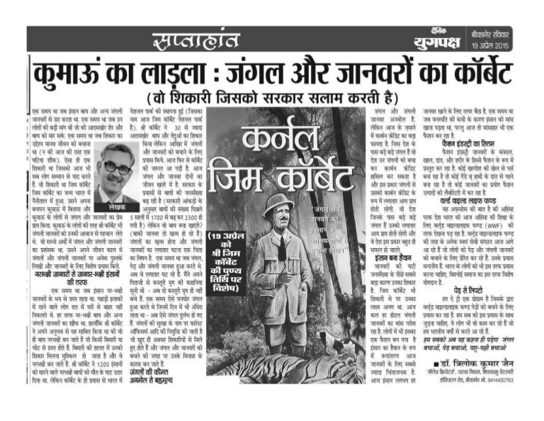 Hindi Language Article On Forests Wild Life Animals And Environment I
