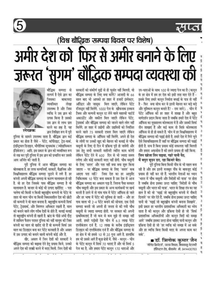 hindi language article on ipr in daily newspaper dainik yugpaksh writ