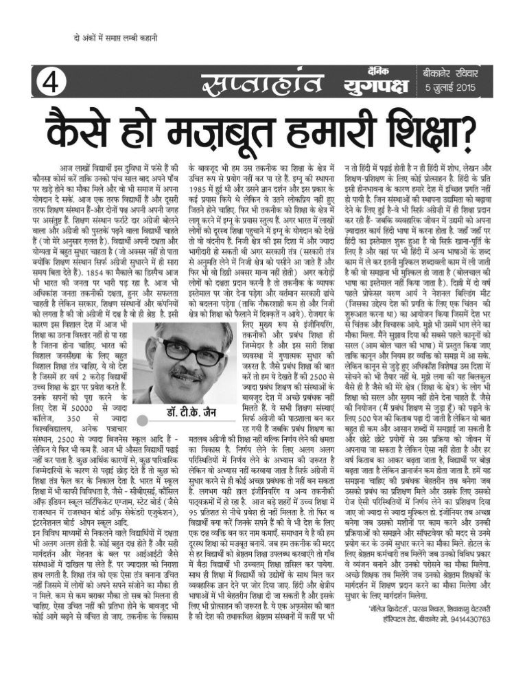 hindi language article on strengthening education system in in
