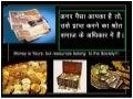 अगर पैसा आपका है तो, उसे प्राप्त करने का श्रोत समाज के अधिकार मेँ है.Hindi money is yours
