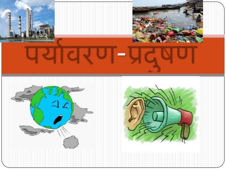 Paryavaran pradushan (hindi)- Pollution