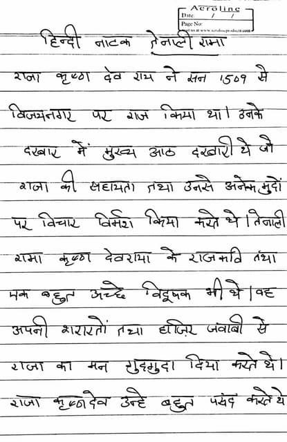 School Hindi play Script for Tenali Rama